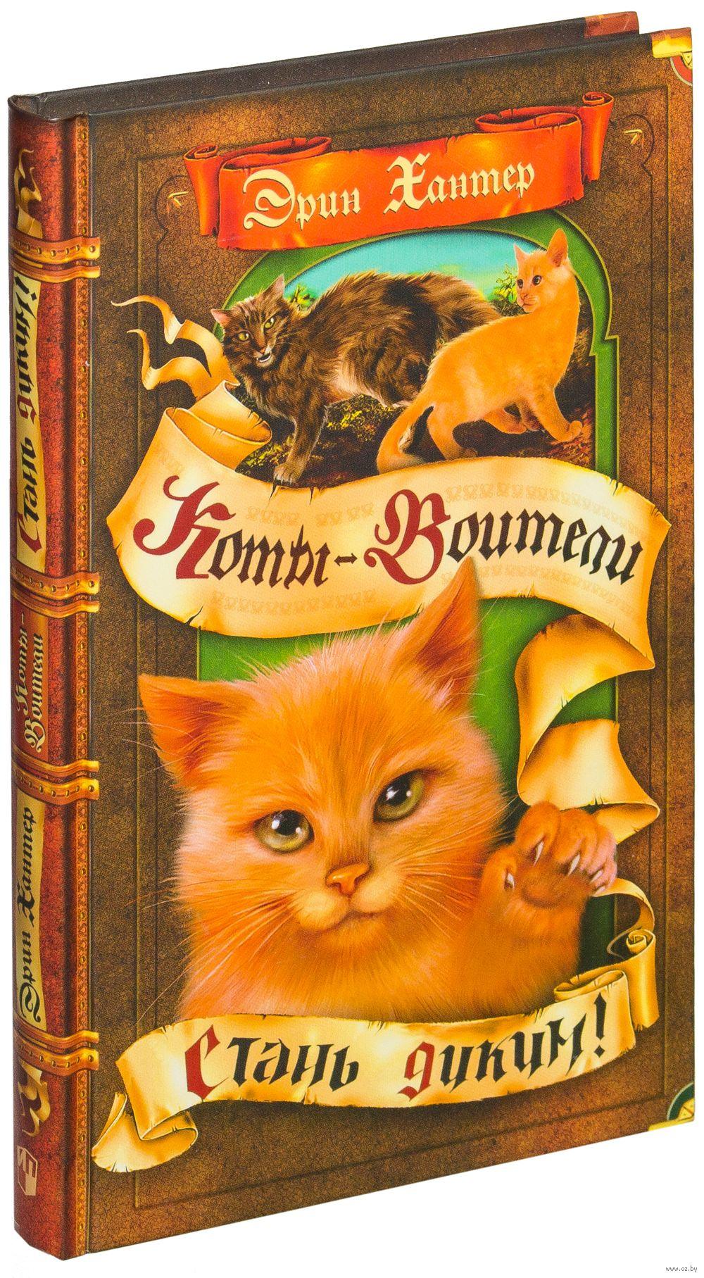 Скачать книгу котов воителей стань диким