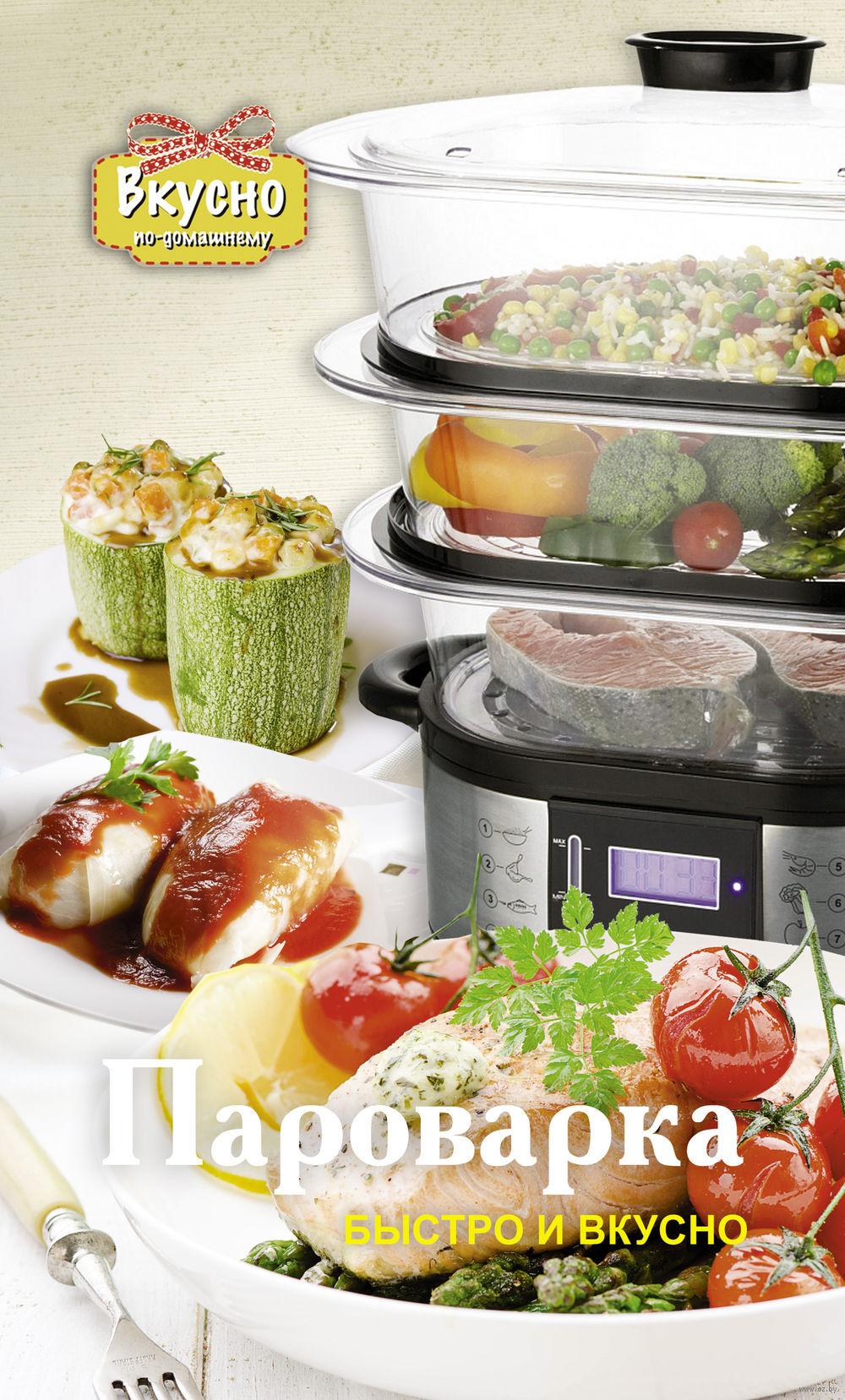 Рецепты в пароварке для похудения, готовим блюда и овощи