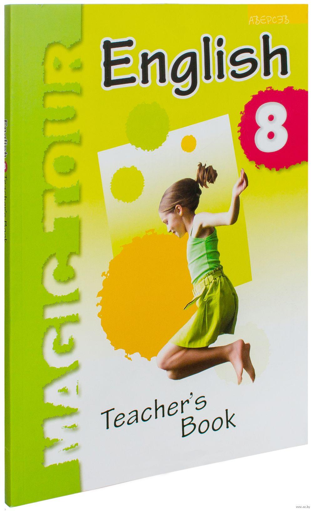 Teachers book 8 класс magic tour