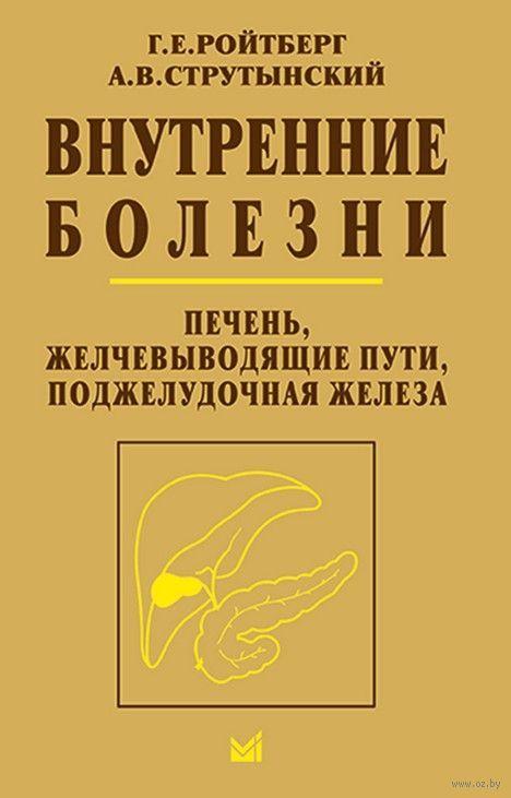 Скачать бесплатно книгу ройтберг струтынский