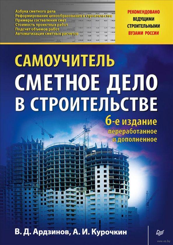 Книга сметное дело в строительстве скачать бесплатно