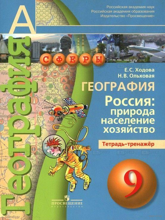 Гдз По Умк Географии 9 Класс Тетрадь Тренажер Ходова