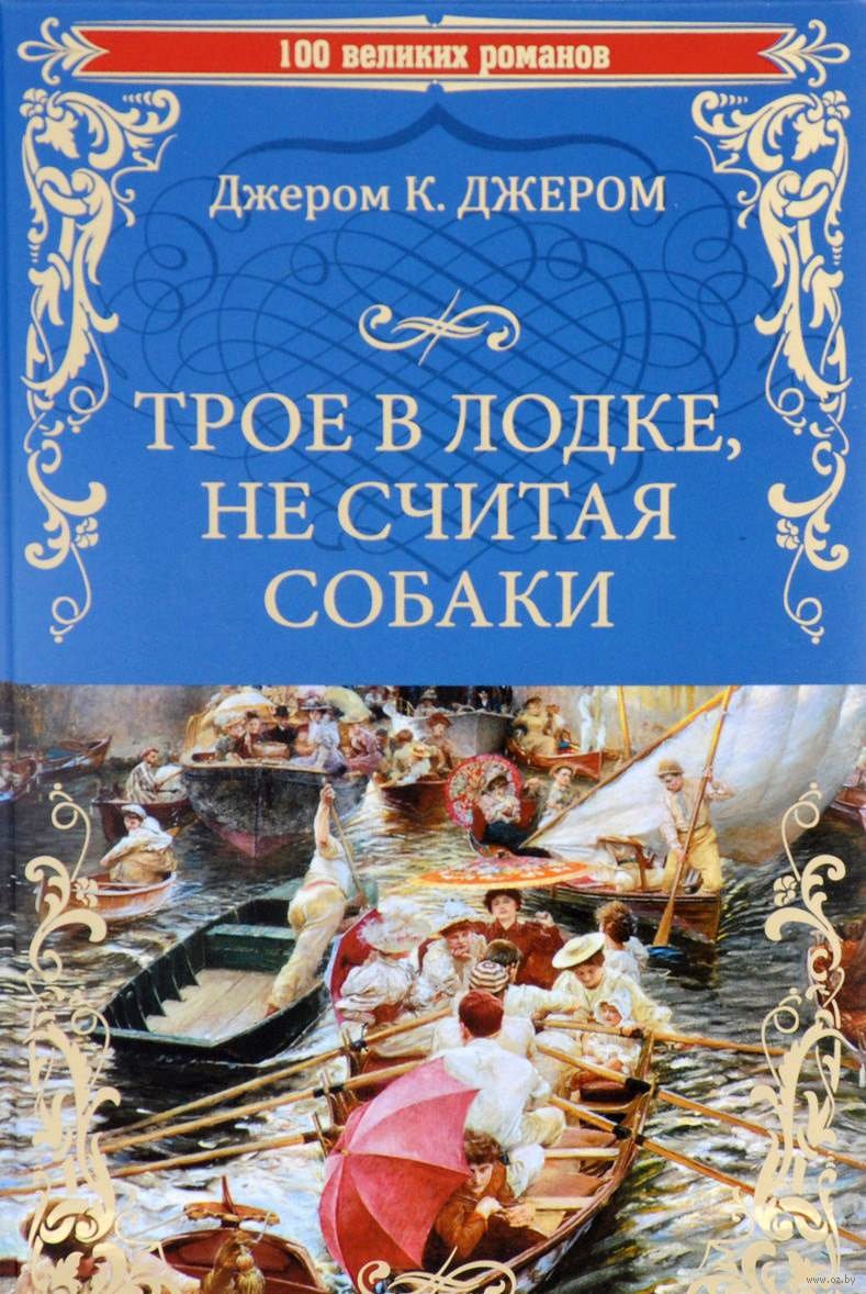 автор книги трое в лодке