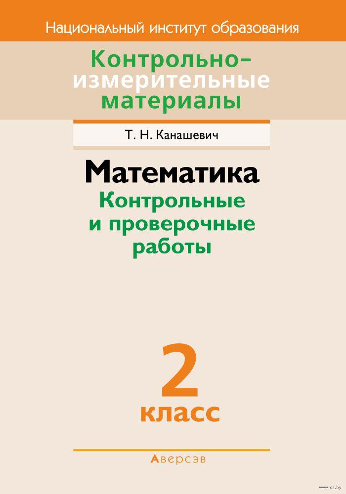 Канашевич контрольно-измерительные материалы по математике 2 класс