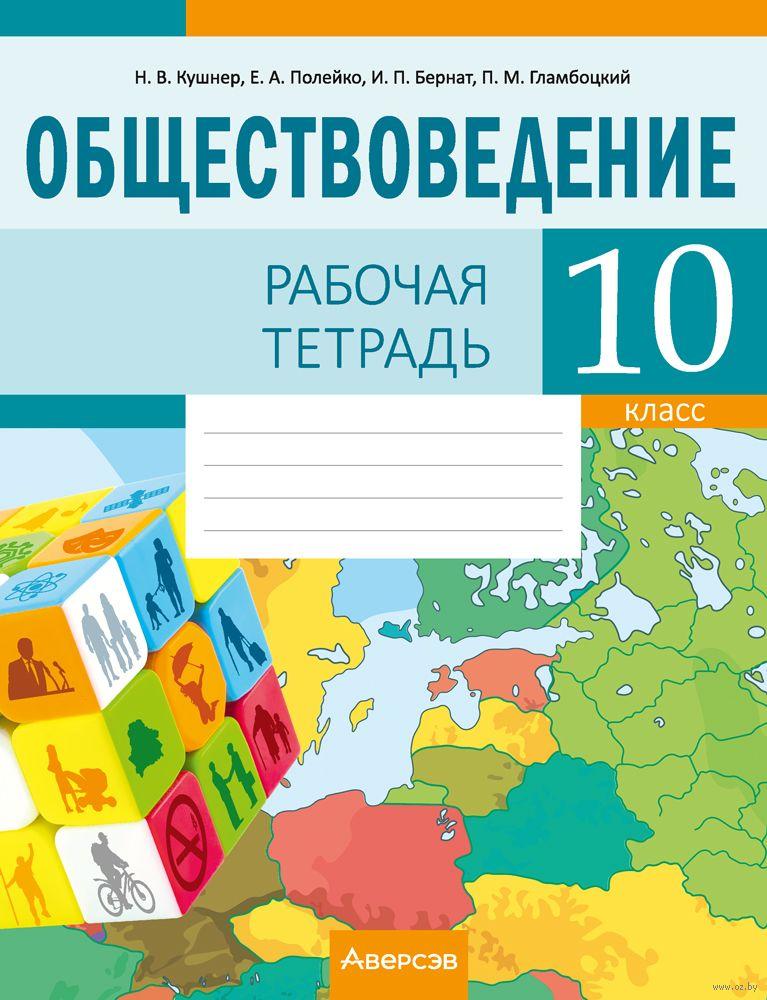 Рабочая тетрадь по обществоведению 10 класс гламбоцкий