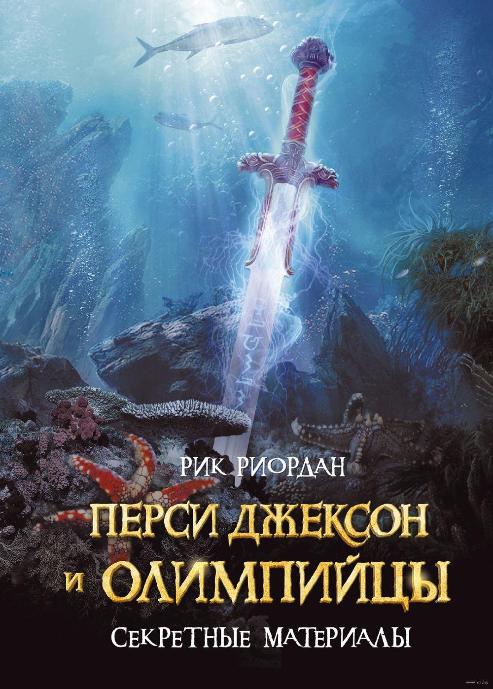 Скачать книгу перси джексон и меч аида