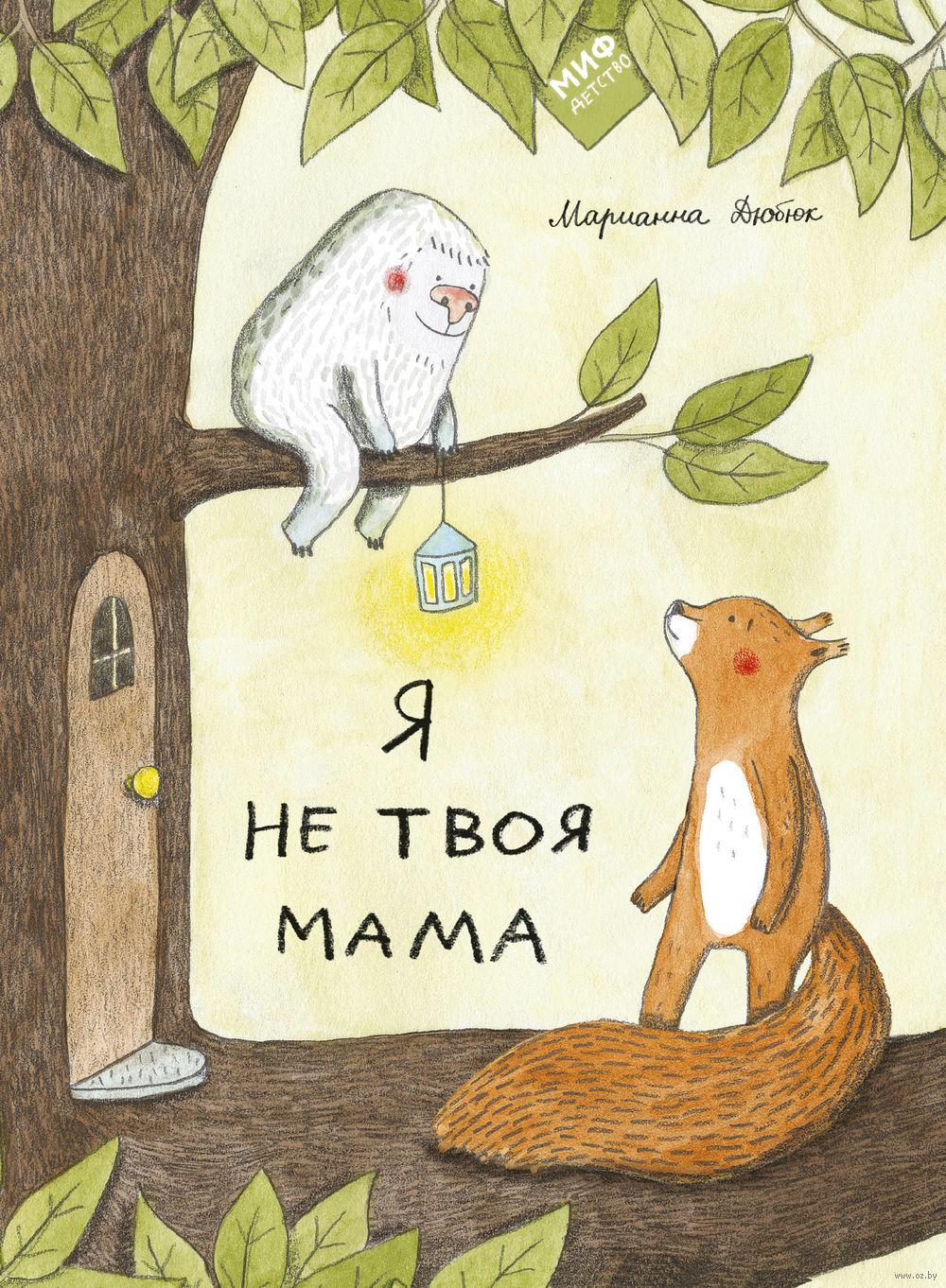 Картинки по запросу Марианна Дюбюк