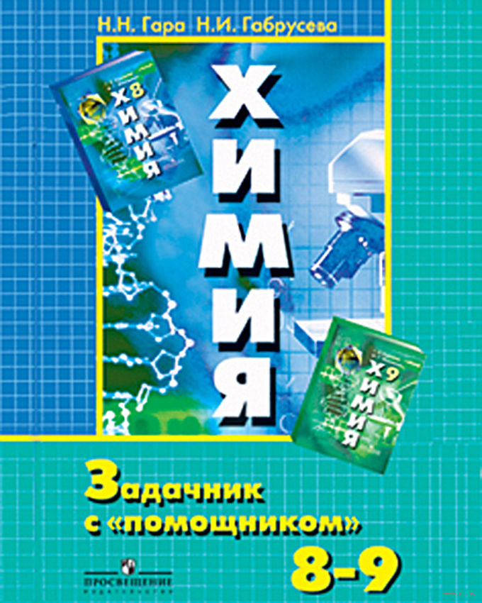 Задачник класс химия 9-10
