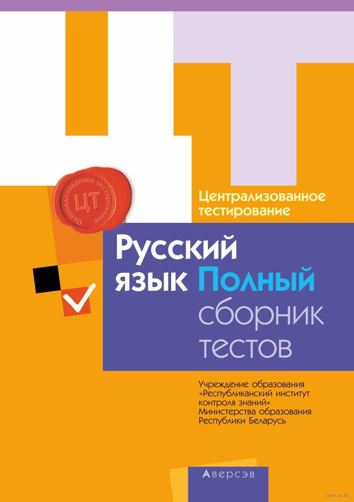Решебник к Практикуму по Математике для Тестирования