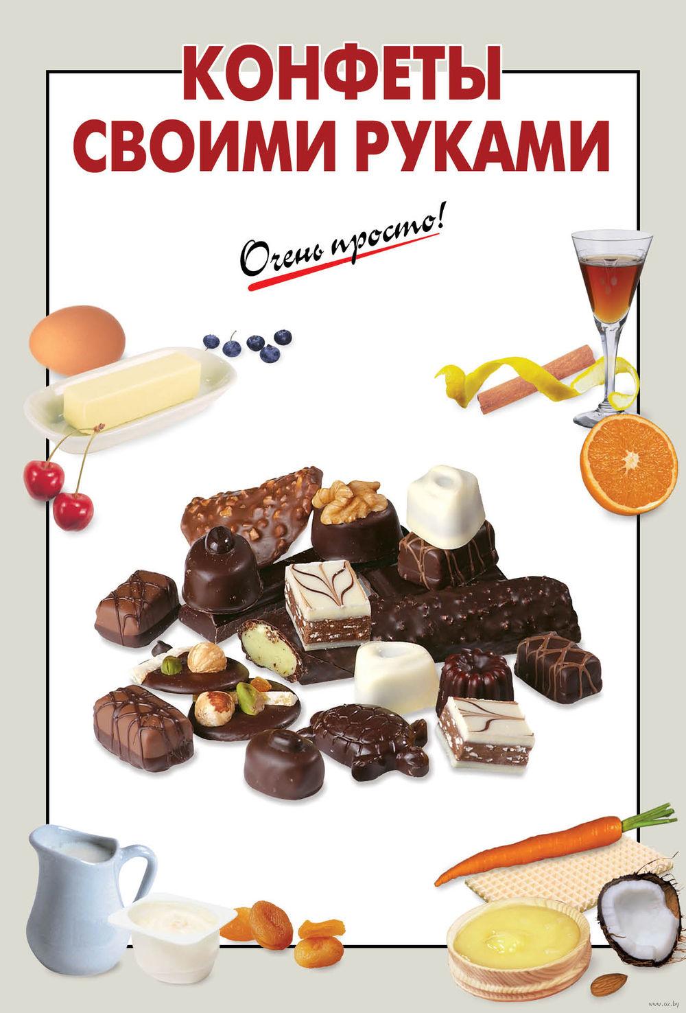 производится конфеты с сыром своими руками стоматологических клиник