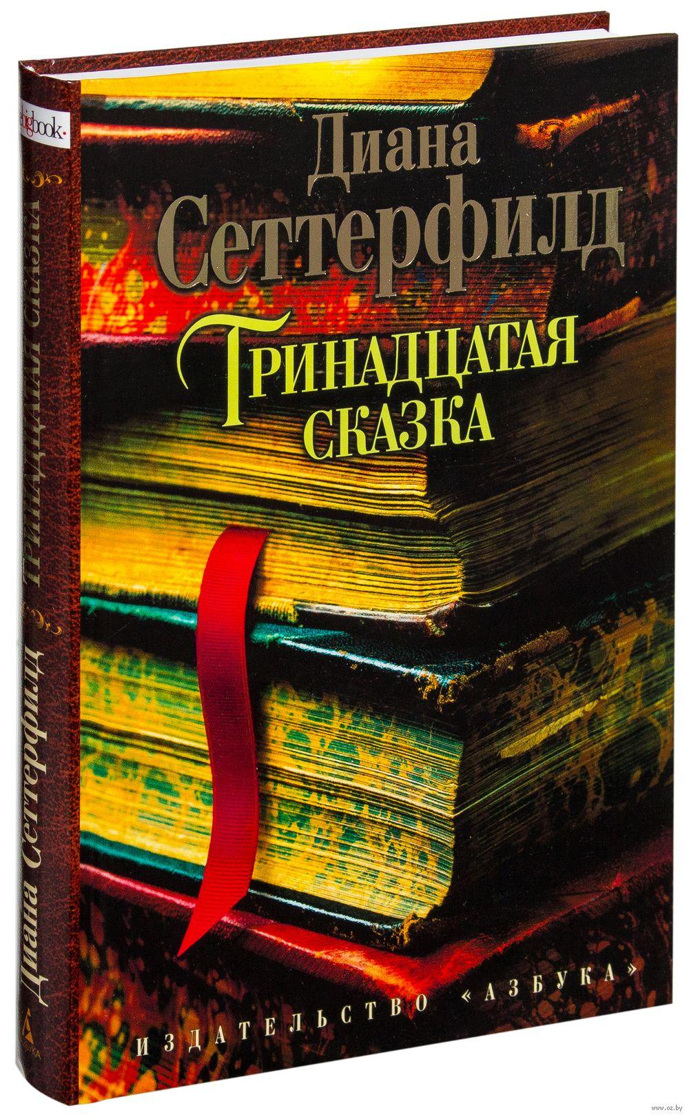 Скачать книгу бесплатно без регистрации тринадцатая сказка