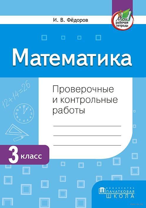 Математика класс Проверочные и контрольные работы И Федоров  Математика 3 класс Проверочные и контрольные работы фото картинка