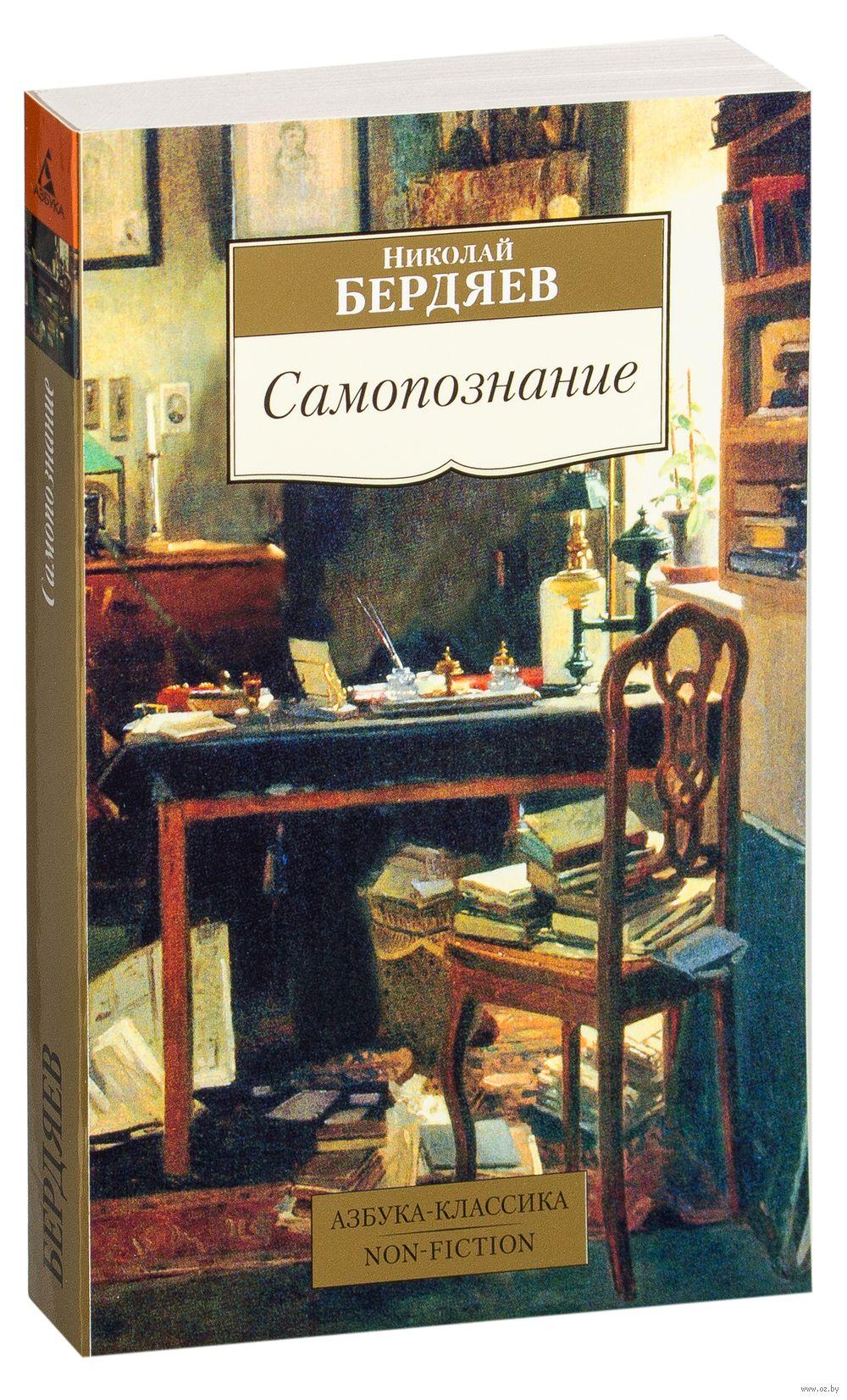 Книги николай бердяев скачать