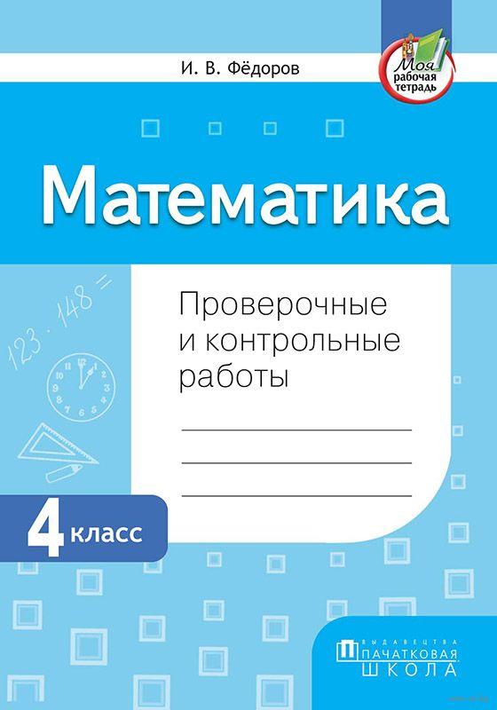Математика класс Проверочные и контрольные работы И Федоров  Математика 4 класс Проверочные и контрольные работы фото картинка
