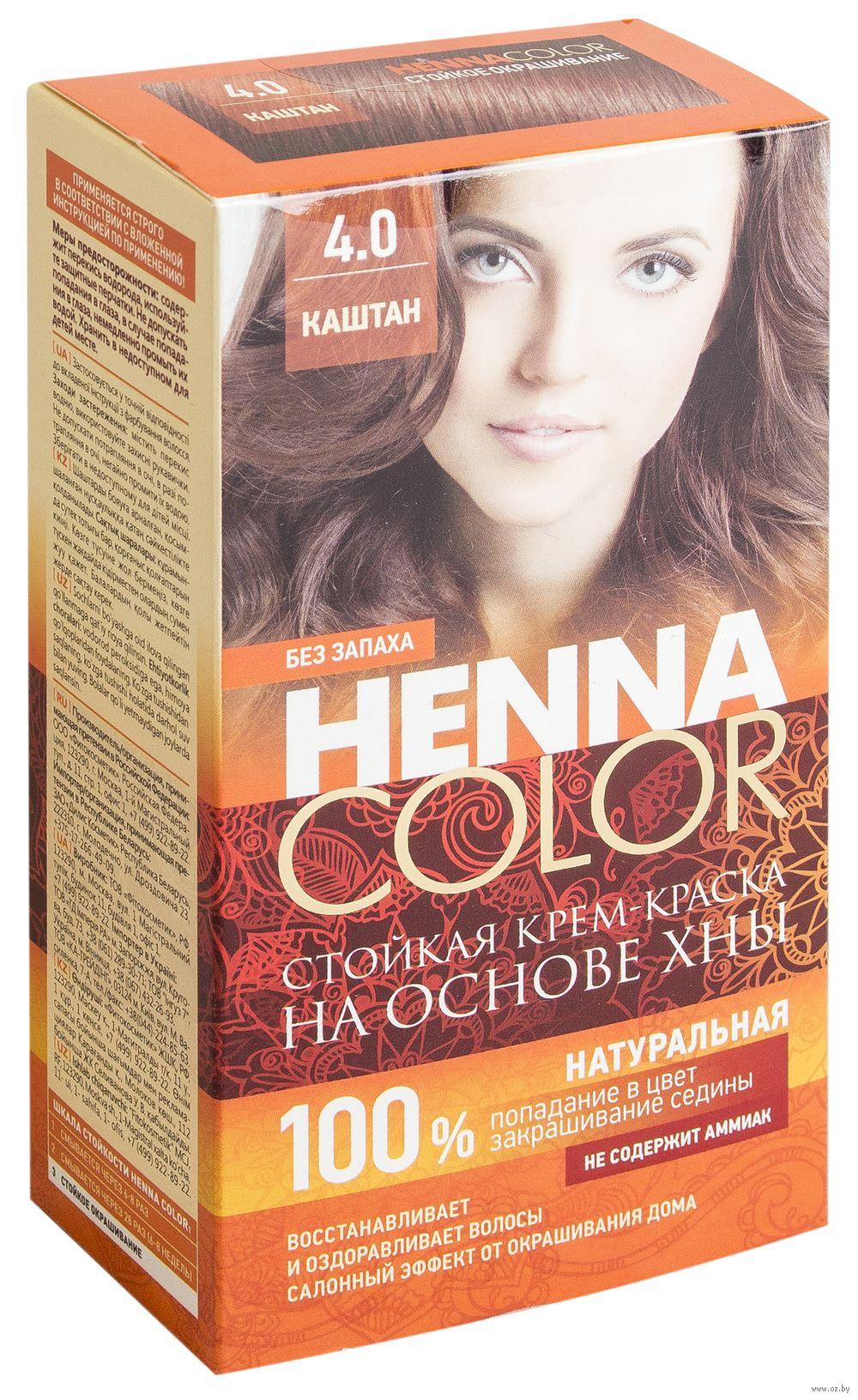 купить в интернет магазине крем краска хна Чистиков Ксения Основина