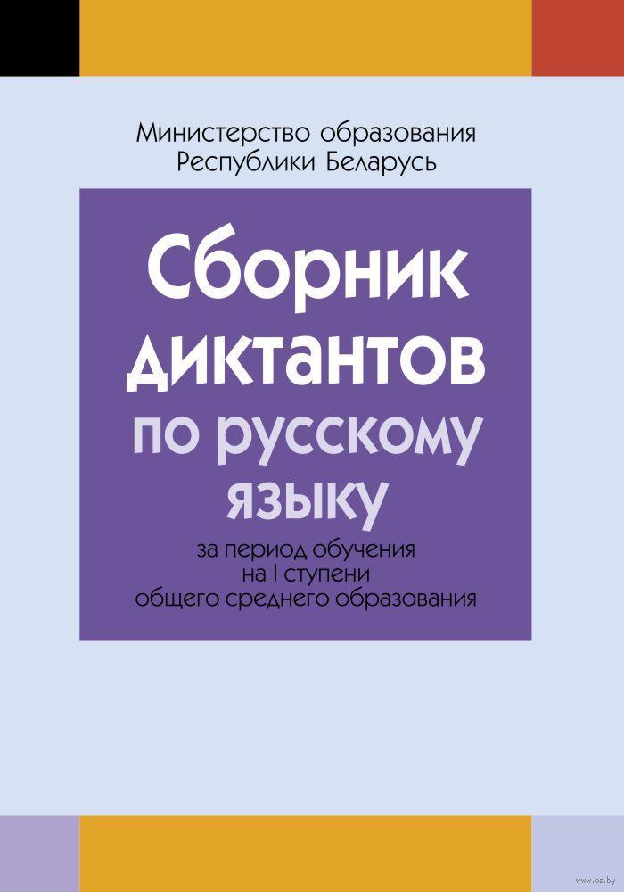 сборник экзаменационных диктантов по русскому языку 9 класс беларусь