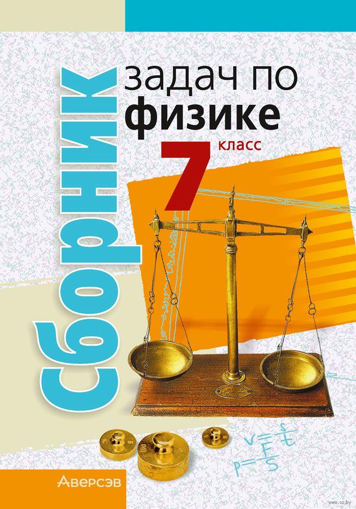 Сборник задач по физике 8 класс исаченкова и слесарь
