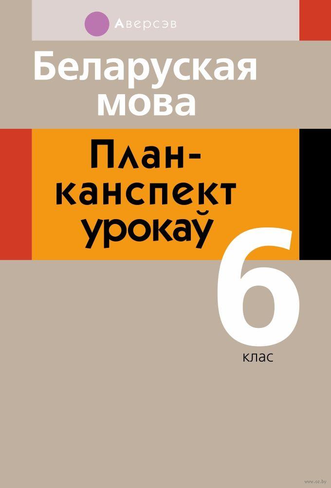 Беларуская мова навучальныя кантрольныя дыктанты 5-9 классы скачать