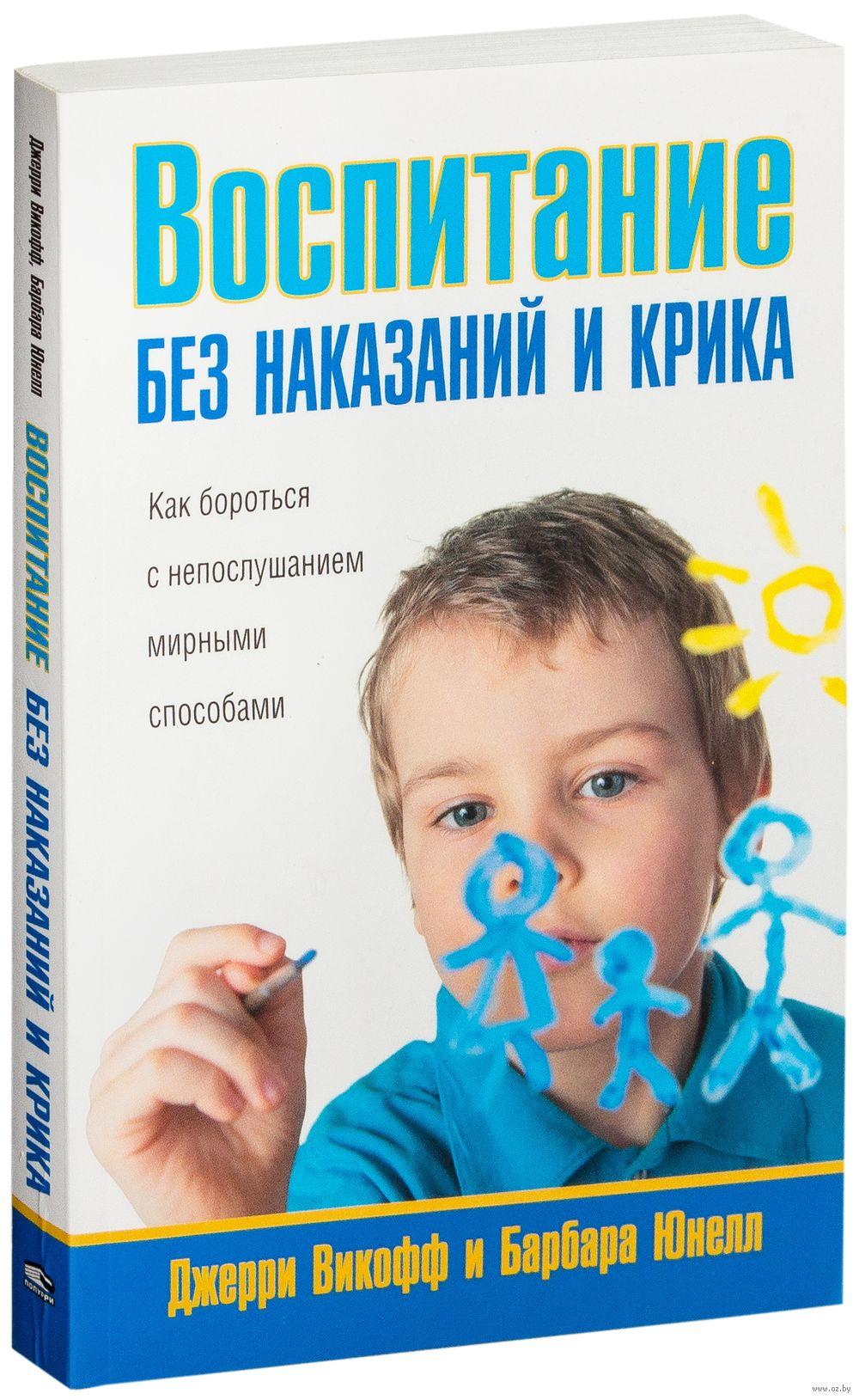 Скачать книгу воспитание без наказаний и крика