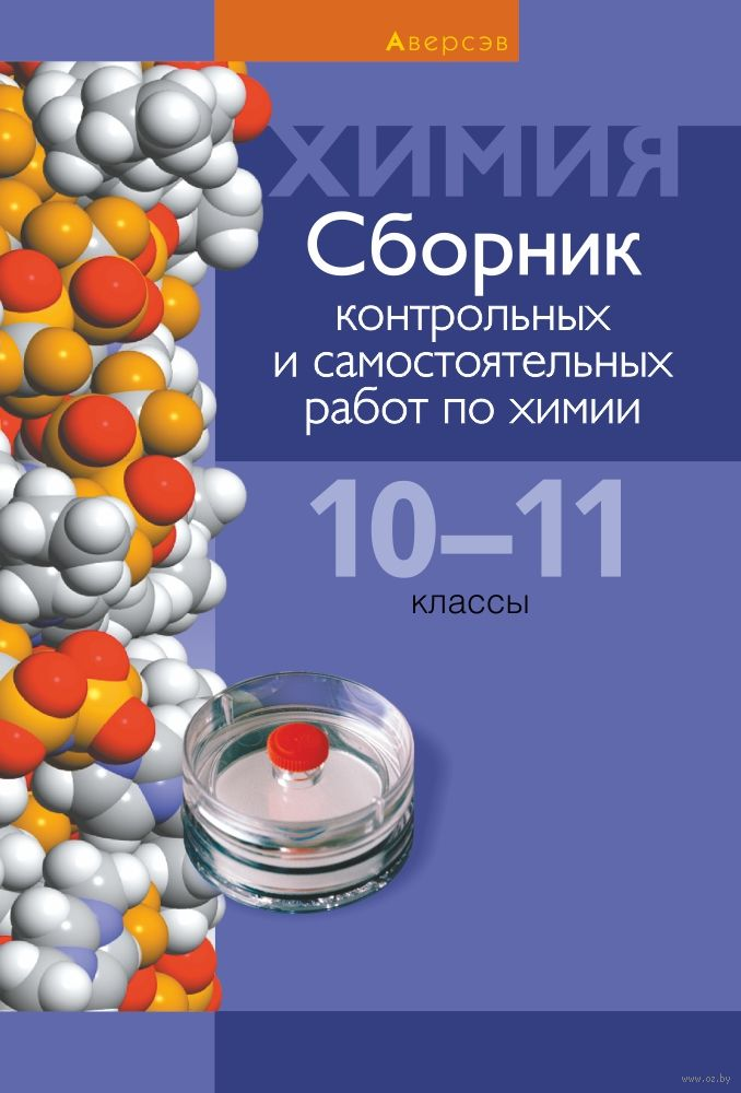 Сборник контрольных и самостоятельных работ по химии классы  Сборник контрольных и самостоятельных работ по химии 10 11 классы фото картинка