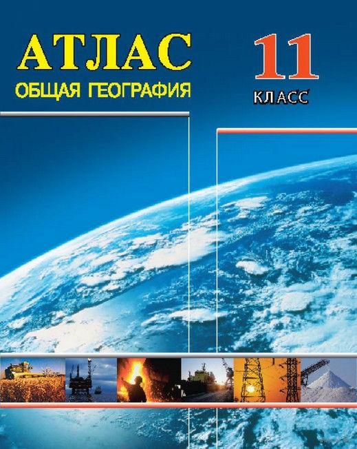 Атлас общая география 11 класс минск скачать