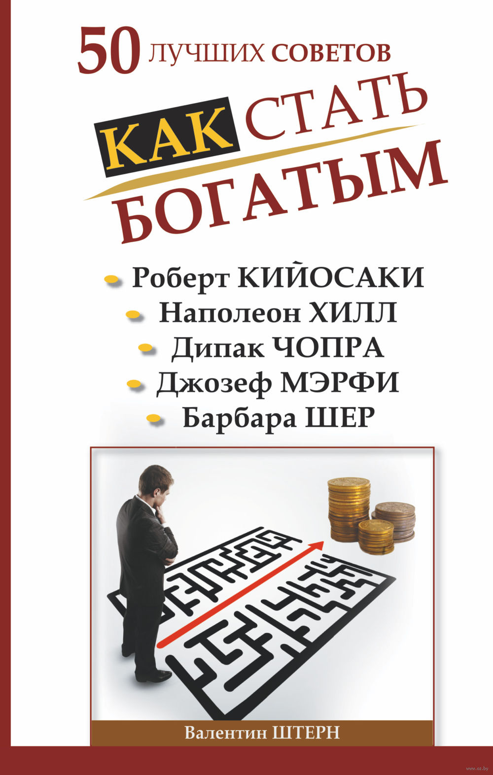 Книги Как Стать Богатым