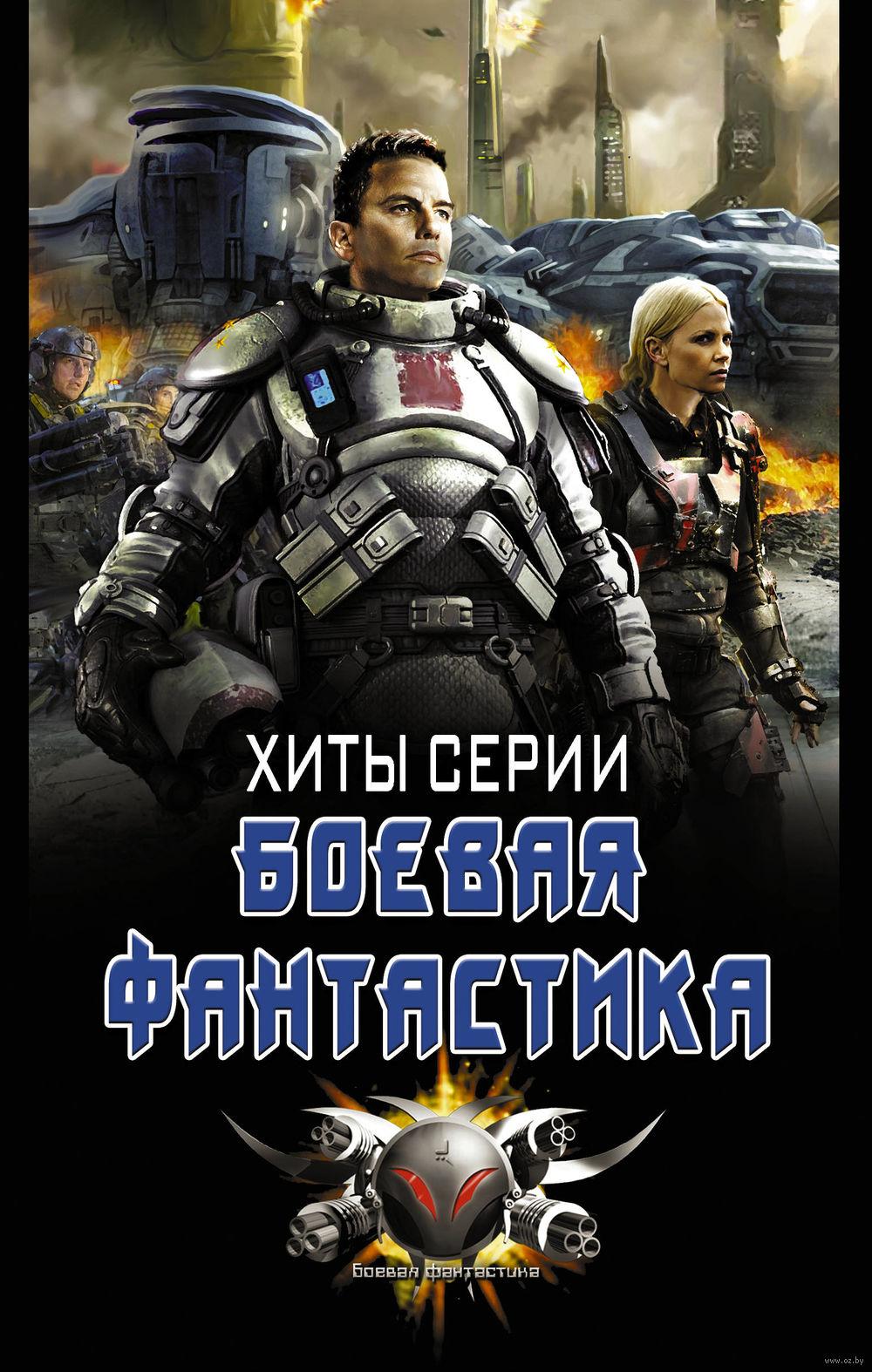 Военная фантастика с участием россии книги