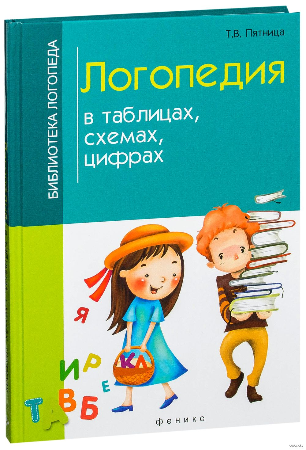 Книга пятница логопедия скачать