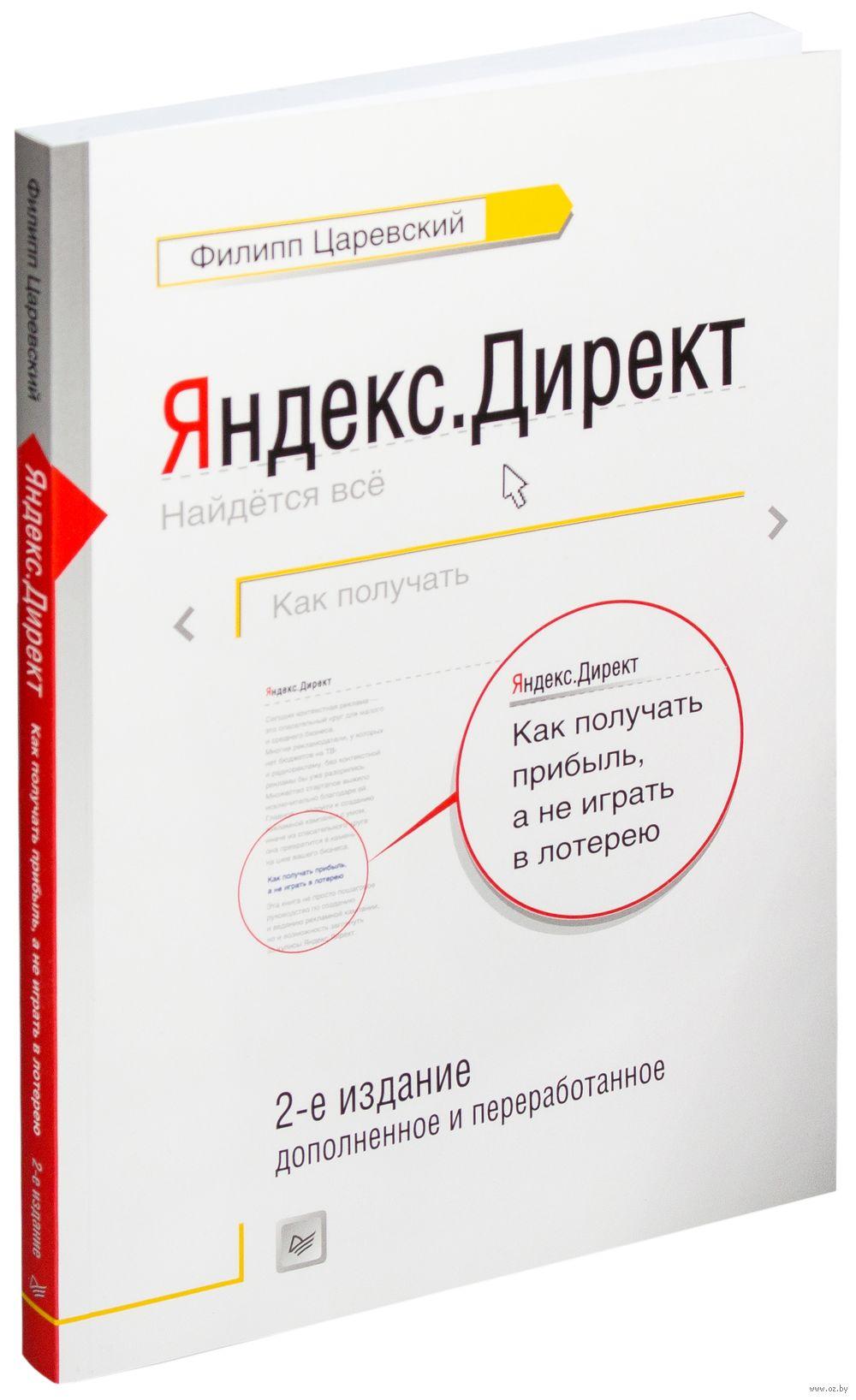 Яндекс директ как получать прибыль epub в браузере всплывает реклама вулкан
