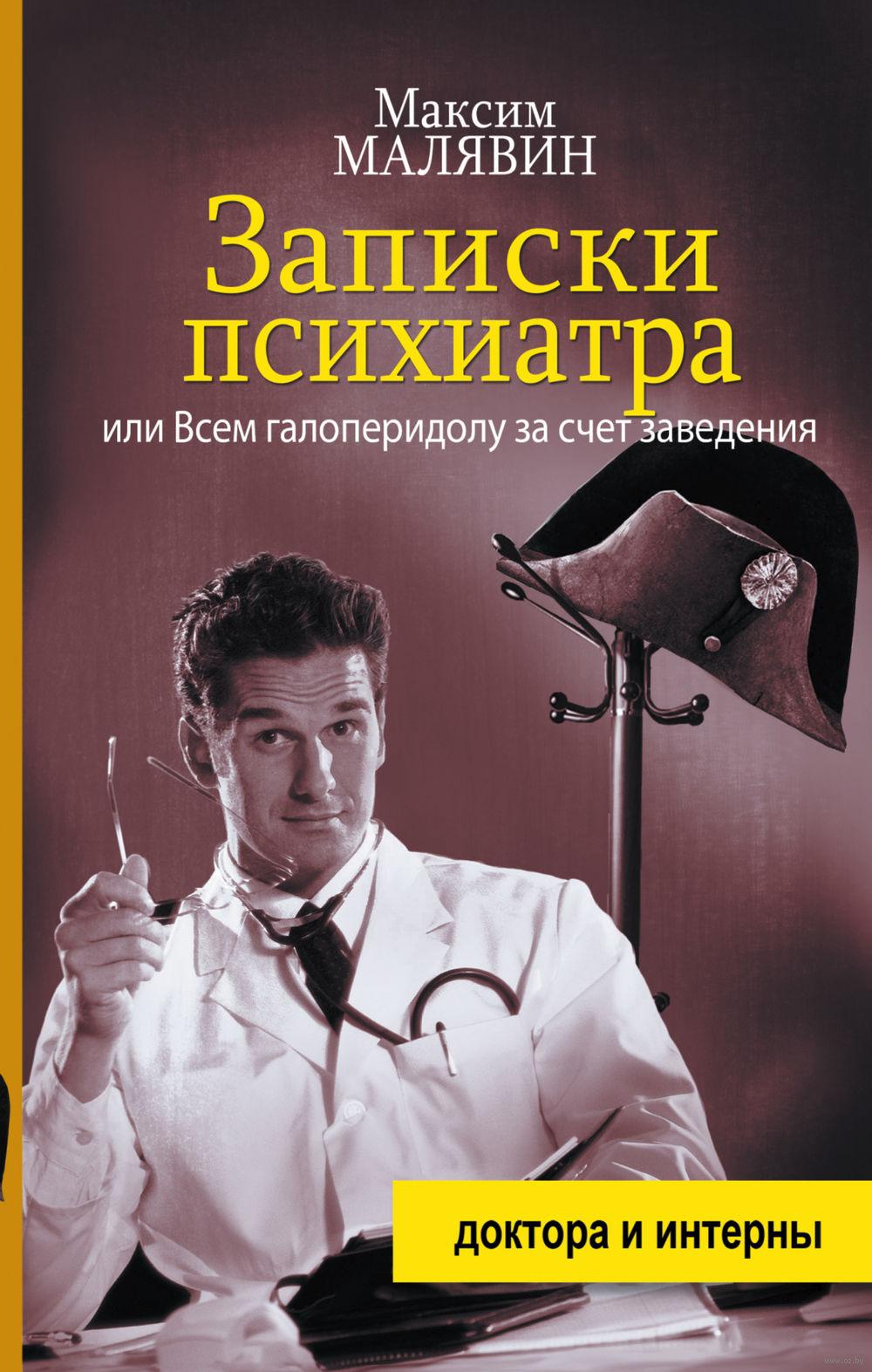Записки психиатра скачать книгу
