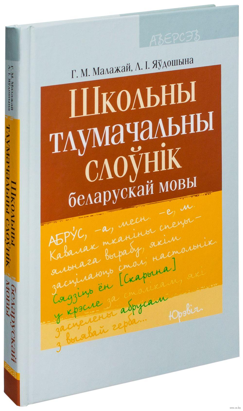 слоўнік беларускай мовы