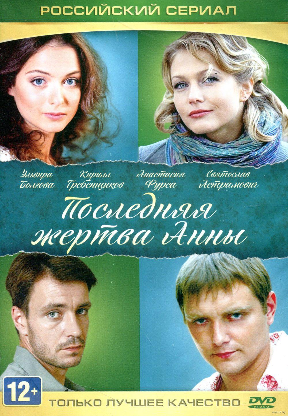 Российские мелодрамы смотреть онлайн бесплатно 2 фотография
