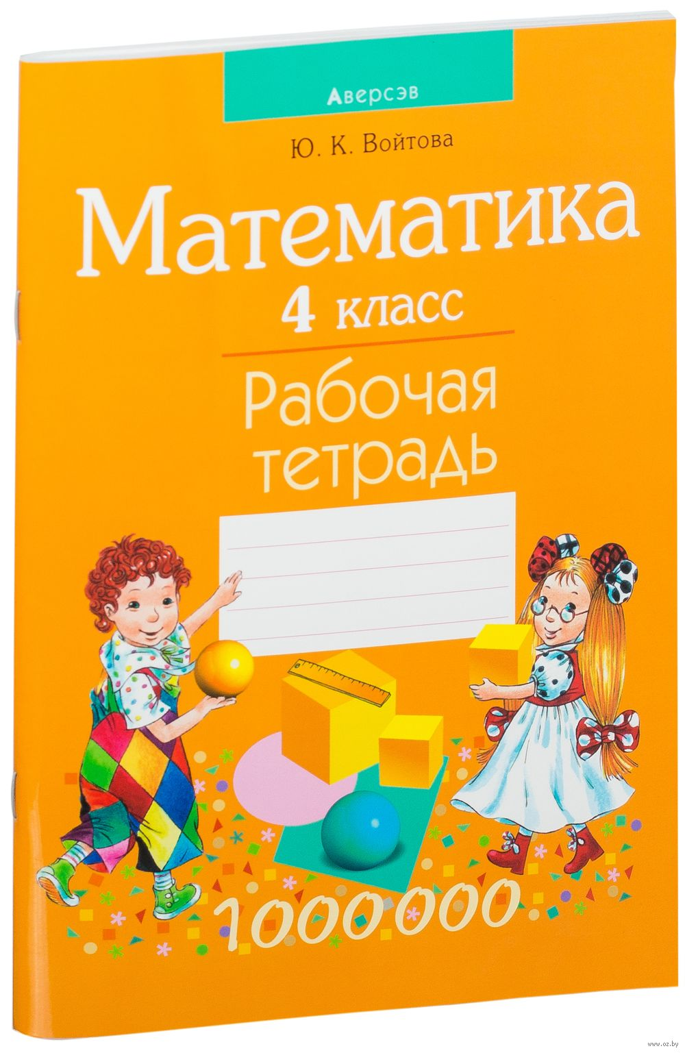 Решебник Математика Муравьева Урбан 3 Класс