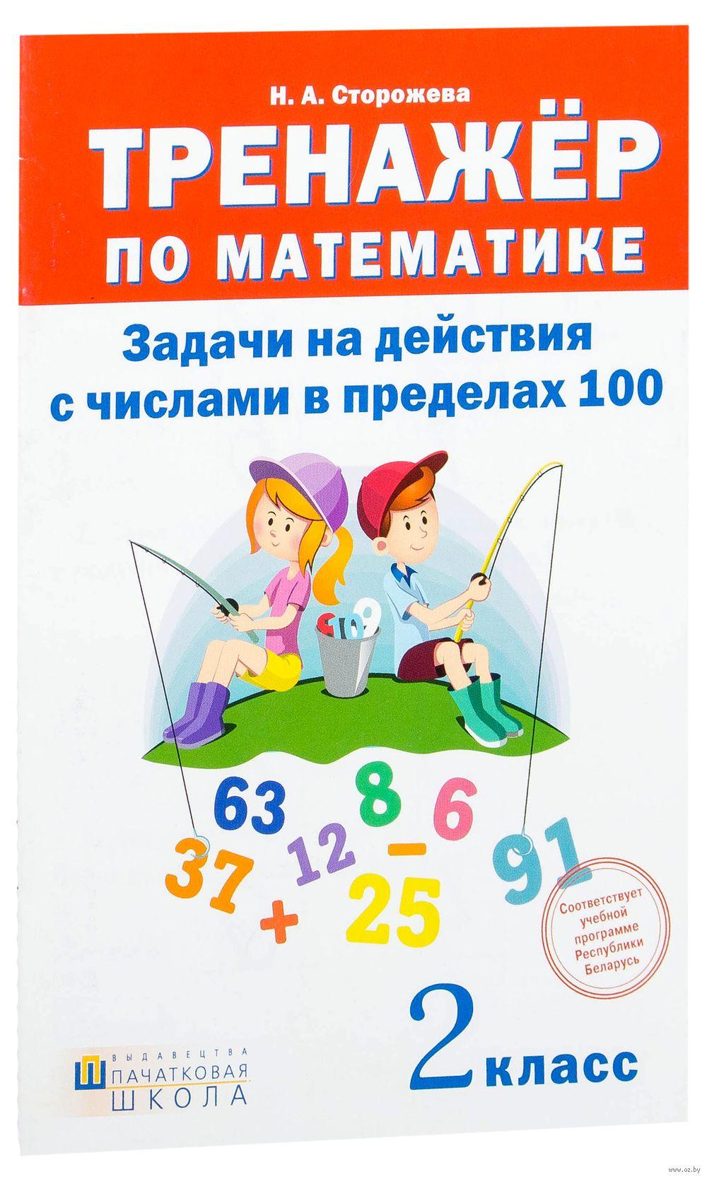 Мат.zadachi.ru 2класс