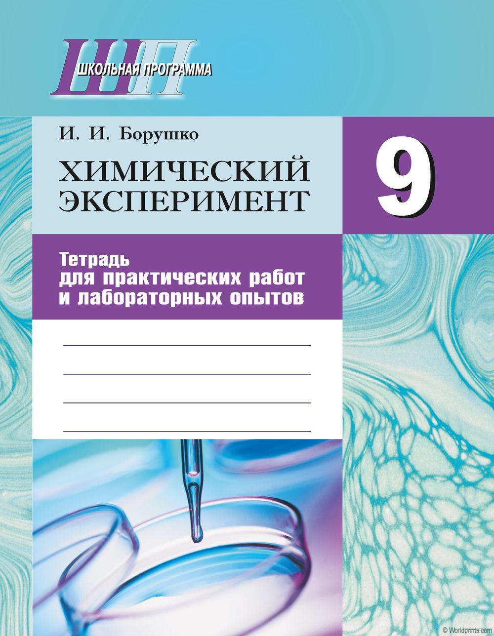 практические работы по биологии инструкция