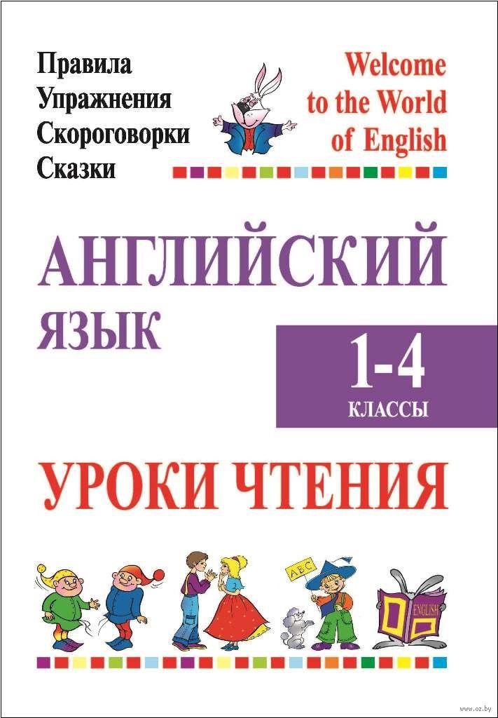 Английский язык уроки чтения 1-4 классы правила упражнения скороговорки сказки а сушкевич купить автор