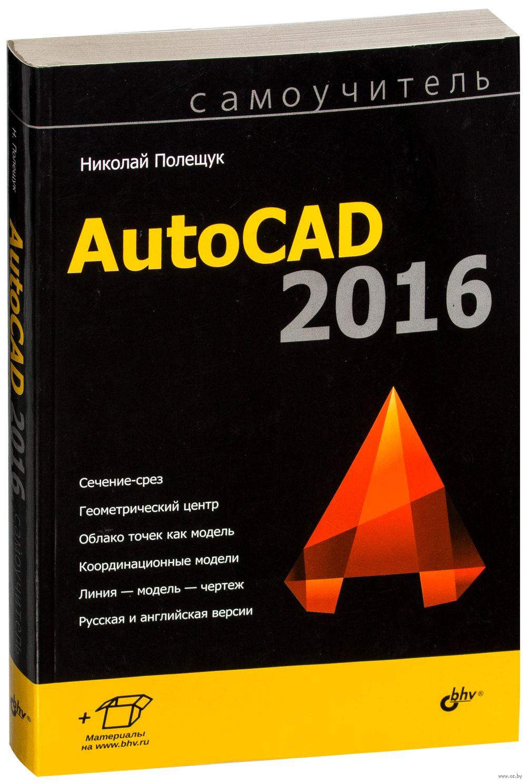 Autocad 3d Моделирование Самоучитель торрент