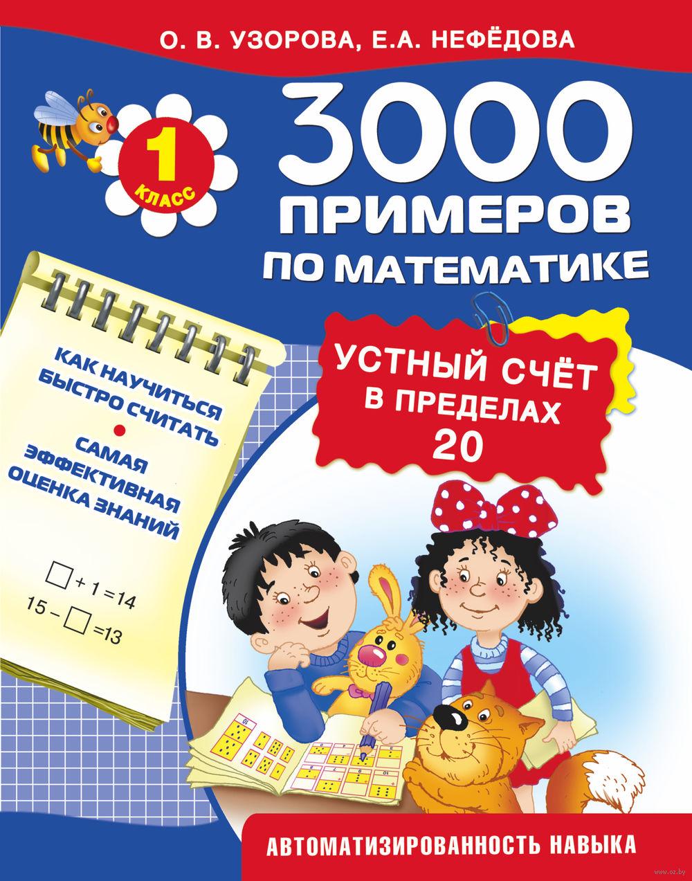 примеров по математике Устный счет в пределах класс  3000 примеров по математике Устный счет Счет в пределах 20 1 класс