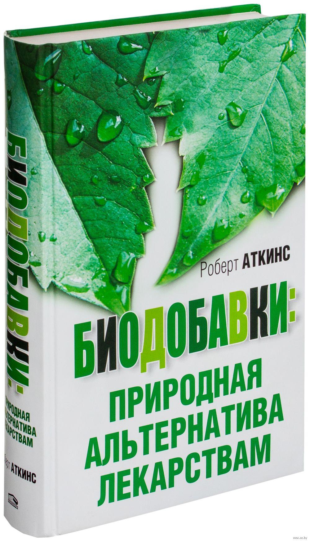 Книга биодобавки природная альтернатива лекарствам скачать