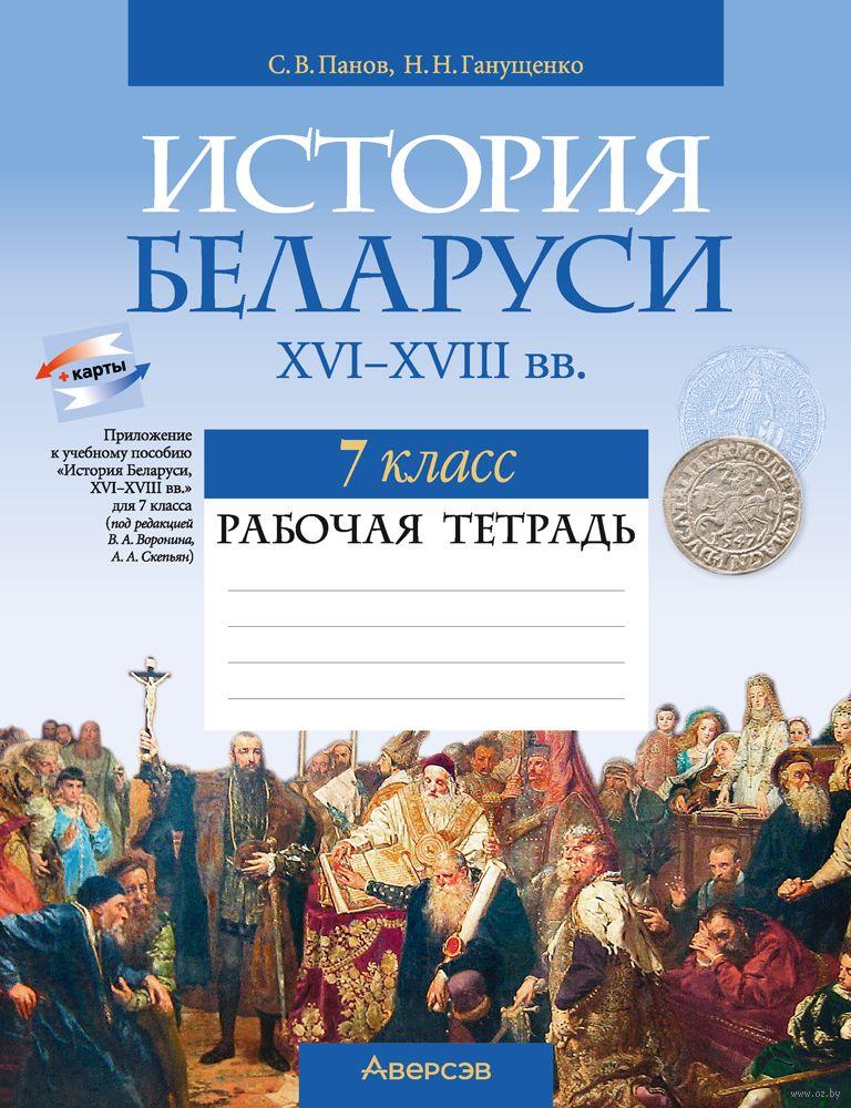 гдз по истории беларуси 7 класс штыхов