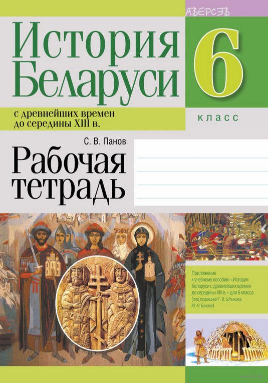 Решебник к рабочей тетради по истории беларуси 6 класса