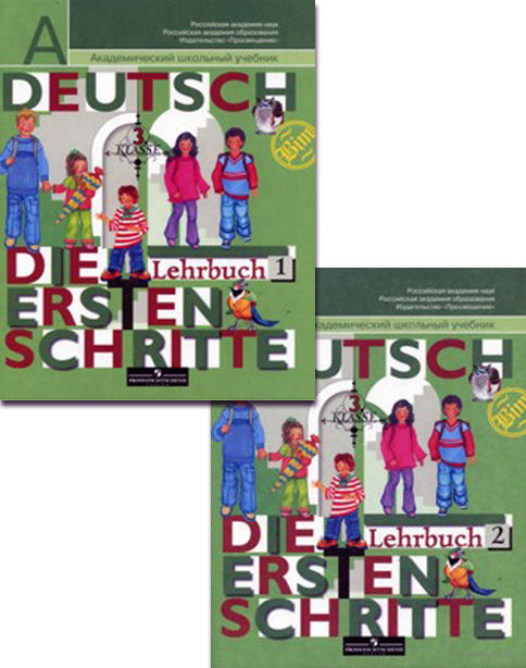 ГДЗ по немецкому языку к учебнику Deutsch Schritte 3. Lehrbuch. Шаги 3 для 7 класса
