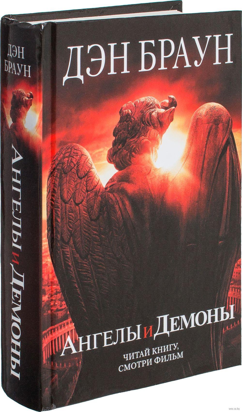 Дэн браун ангелы и демоны книга скачать
