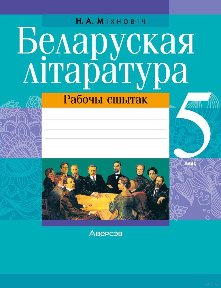Решебник Литература Беларусская