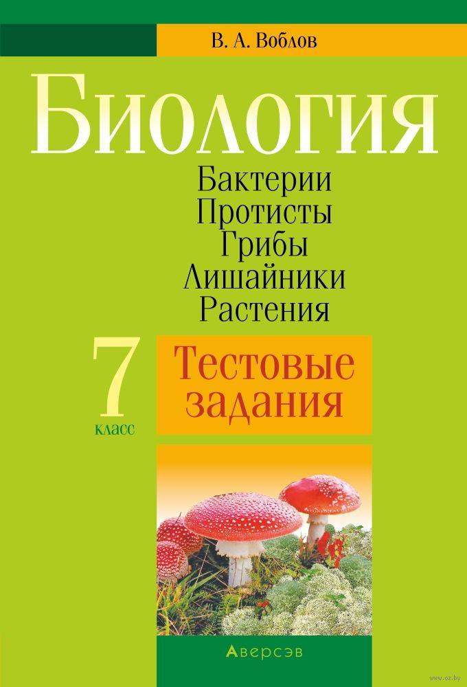 План-конспект урока по биологии грибы