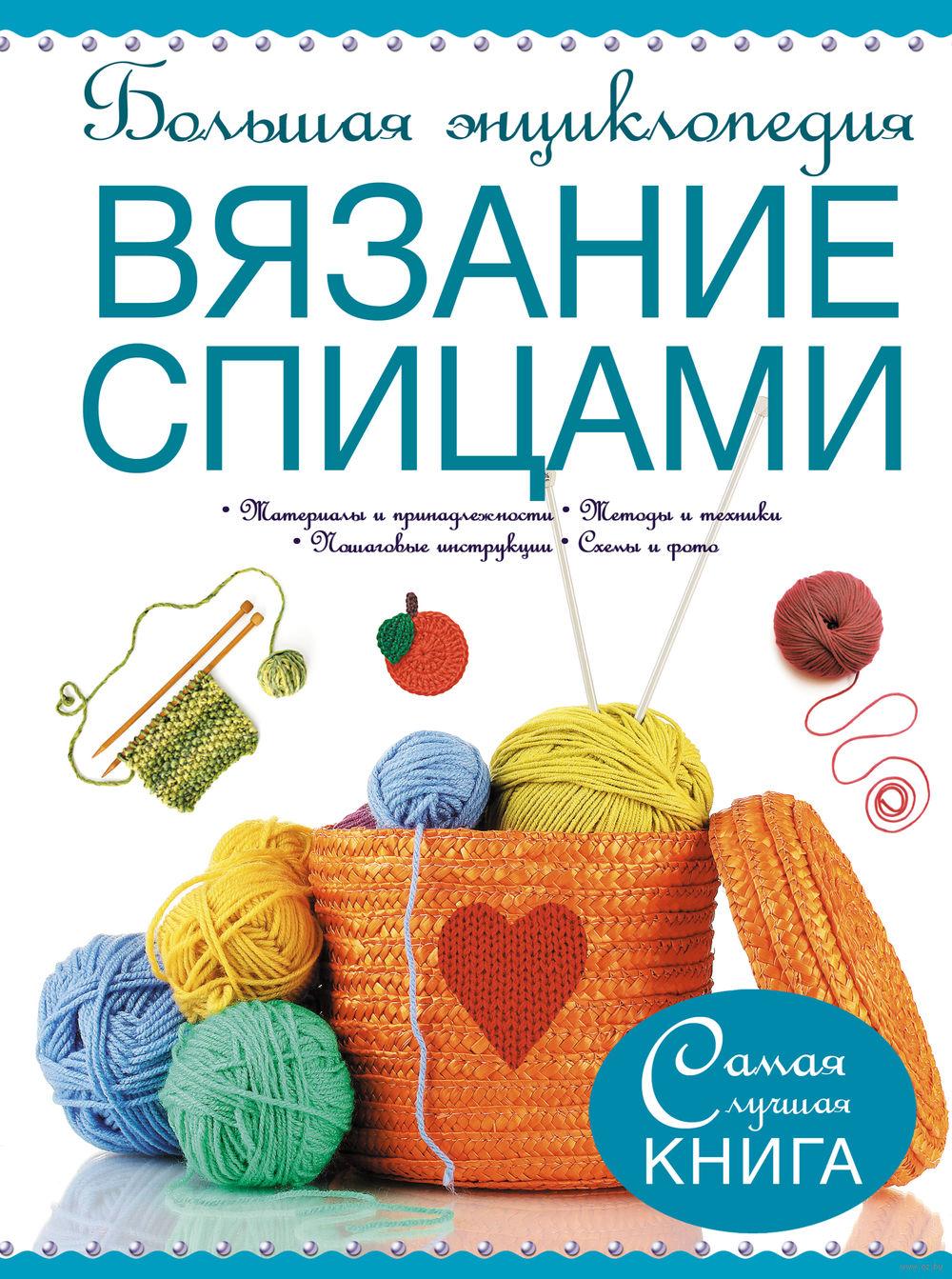 Энциклопедия вязания 154