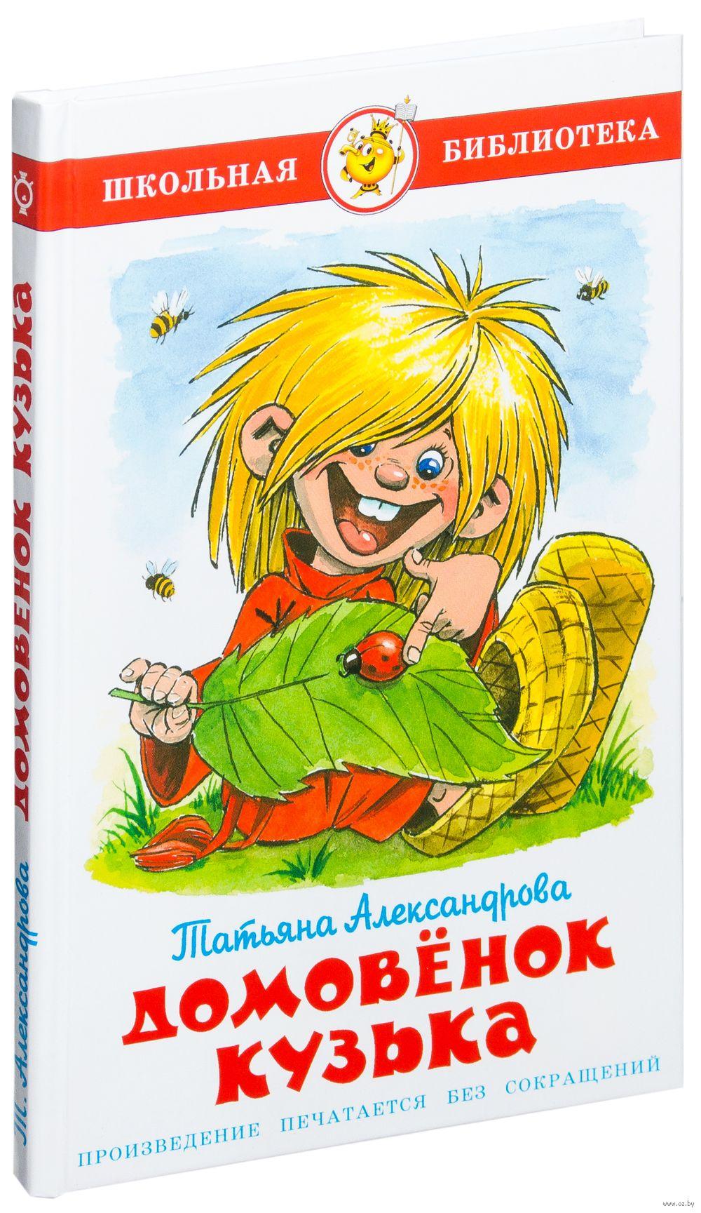 Т. Александрова – «Домовенок Кузька»