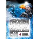 Ледовые странники (м) — фото, картинка — 15