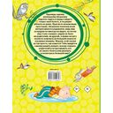 Сказки и стихи для детей — фото, картинка — 11