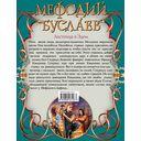 Мефодий Буслаев. Лестница в Эдем (м) — фото, картинка — 1